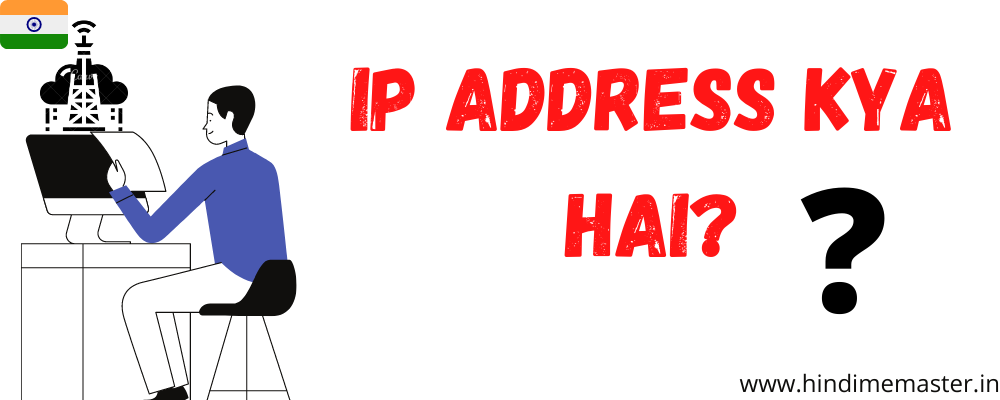 what-is-ip-address-in-hindi