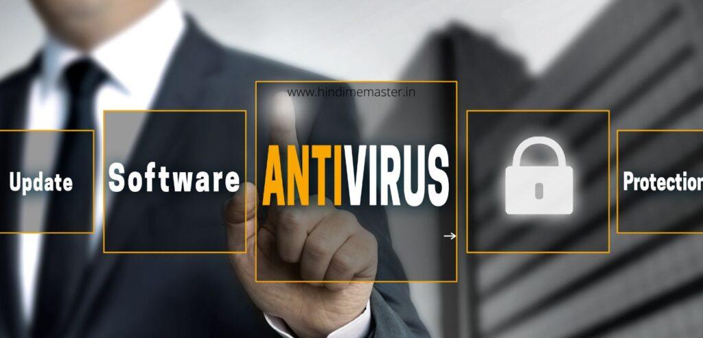 एंटिवाइरस क्या है