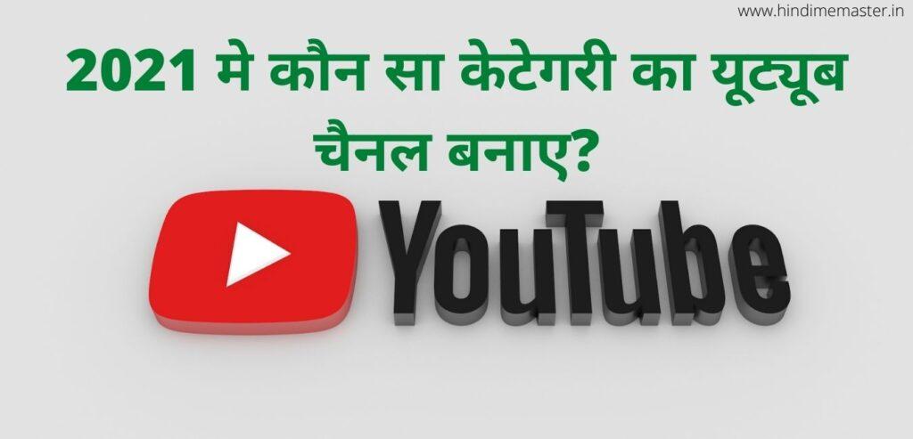 2021 मे किस केटेगरी मे यूट्यूब चैनल बनाए