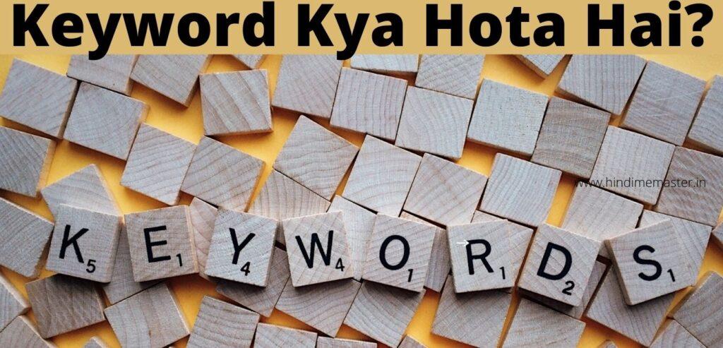 Keyword Kya Hota Hai