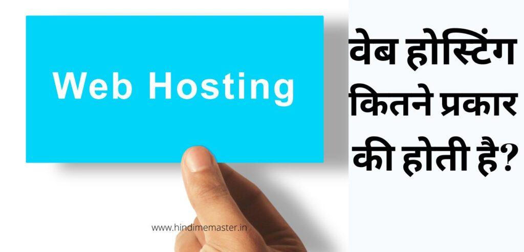 Web Hosting Kya Hai