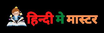 Hindi Me Master