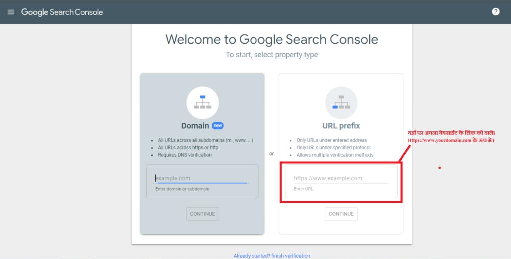 Blog को Google से कैसे जोड़े?