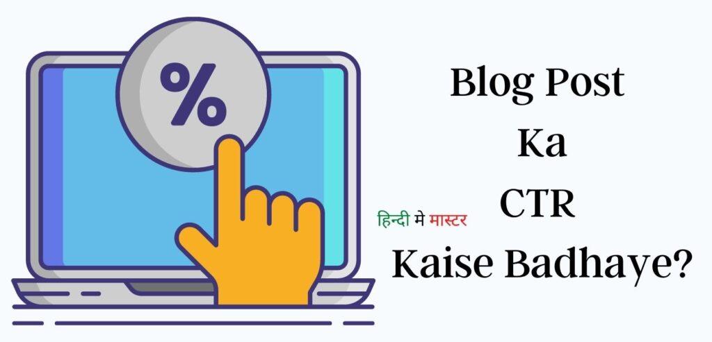 Click-Through Rate (CTR) Kaise Badhate Hain