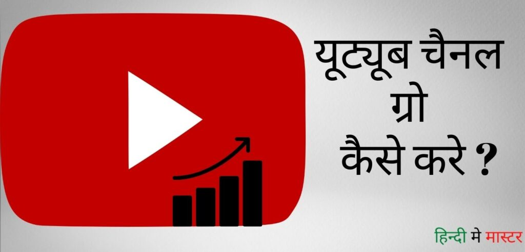 YouTube Channel Banane Se Pahle Kya Kare