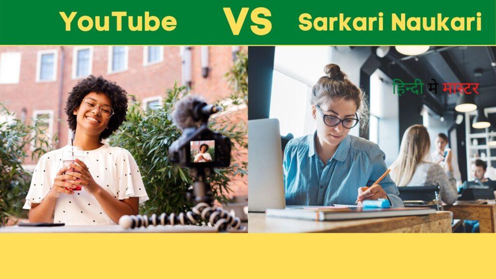 YouTube Vs Sarkari Naukari